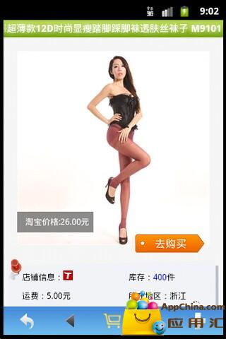 淘宝控 購物 App-癮科技App