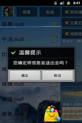免費生活App|贴身导航|阿達玩APP