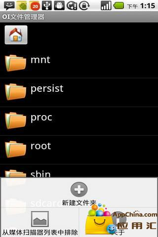 文件管理器|玩生活App免費|玩APPs