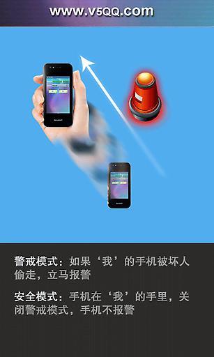 手机防盗截图2