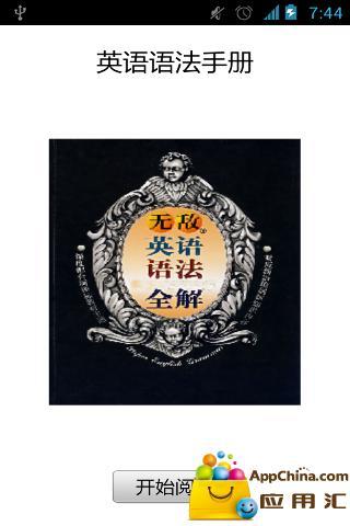 英语语法手册