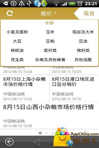 粮油市场报 生活 App-愛順發玩APP
