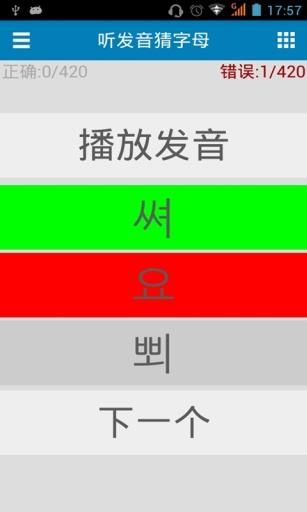韩语发音字母表截图0