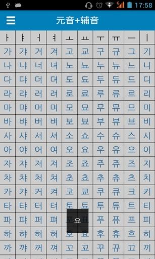 韩语发音字母表截图1