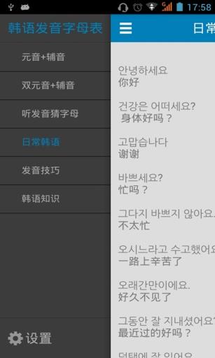 韩语发音字母表截图2