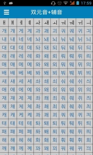 韩语发音字母表截图3