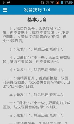 韩语发音字母表截图4