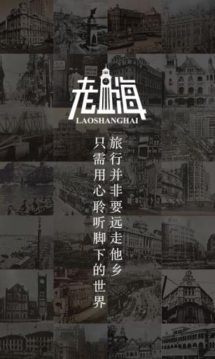 复活老上海