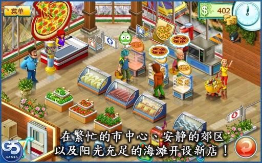疯狂超市2 完整版截图0