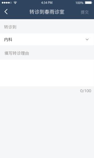 春雨私人医生(医生版)截图0