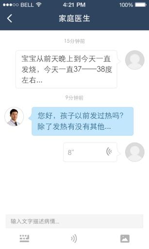 春雨私人医生(医生版)截图2