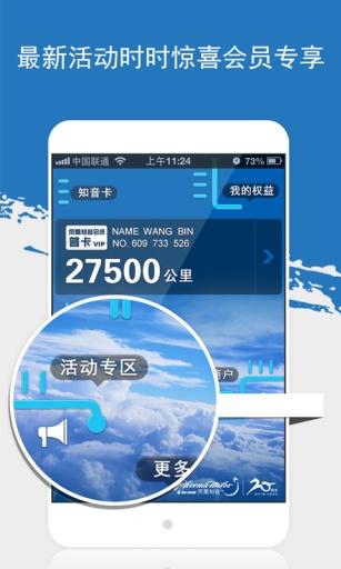 凤凰知音汇-坐飞机,得里程,换机票截图0