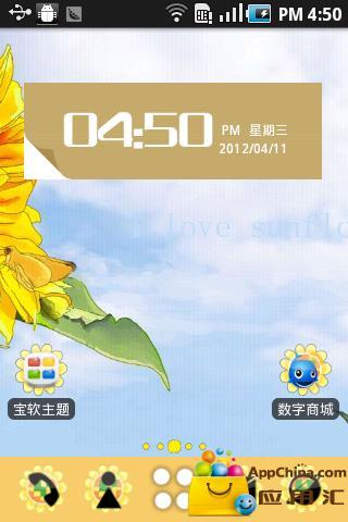 宝软桌面-卡通向日葵