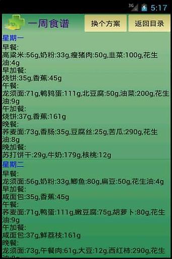 孕期营养门诊截图3