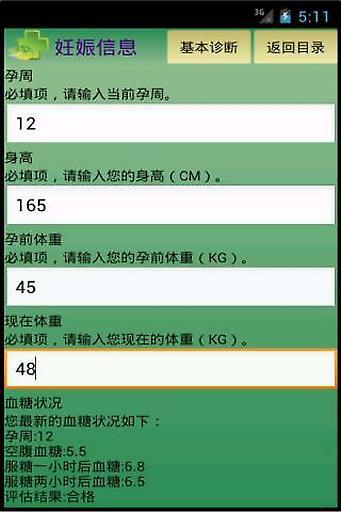孕期营养门诊截图4