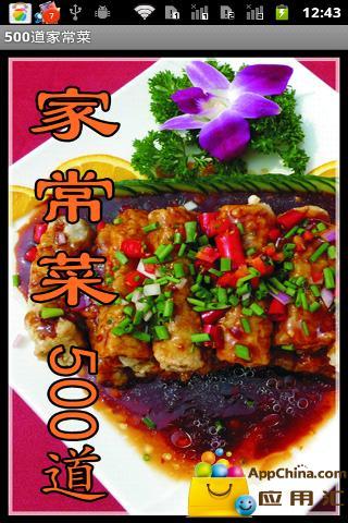 500道家常菜