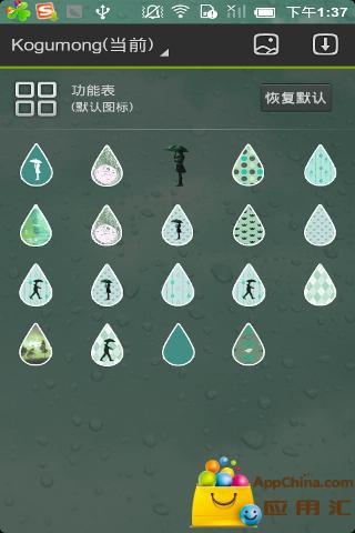 GO主题—下雨天|玩工具App免費|玩APPs