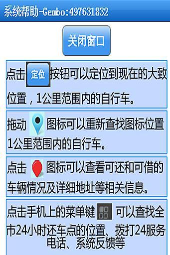 杭州公共自行车截图1