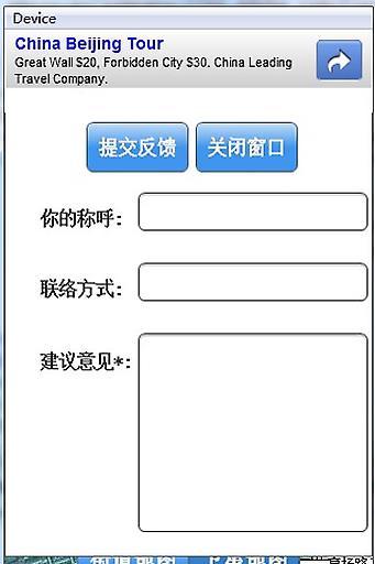 杭州公共自行车截图2