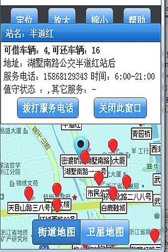 杭州公共自行车截图3