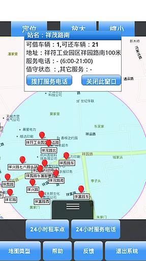 杭州公共自行车截图4