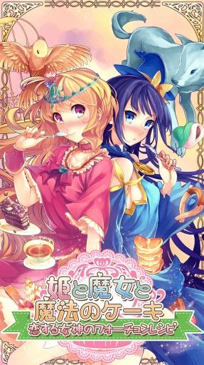 姫と魔女と魔法のケーキ-恋する女神のフォーチュンレシピ-截图0