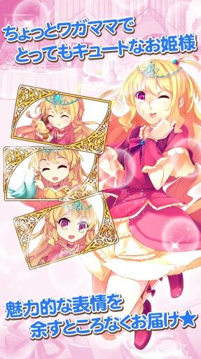 姫と魔女と魔法のケーキ-恋する女神のフォーチュンレシピ-截图2