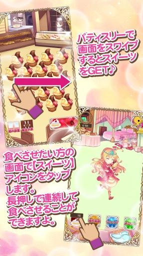 姫と魔女と魔法のケーキ-恋する女神のフォーチュンレシピ-截图4