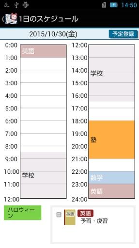勉強時間管理3 -勉強の計画と記録截图4