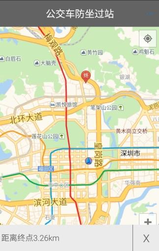 公交车防坐过站截图3