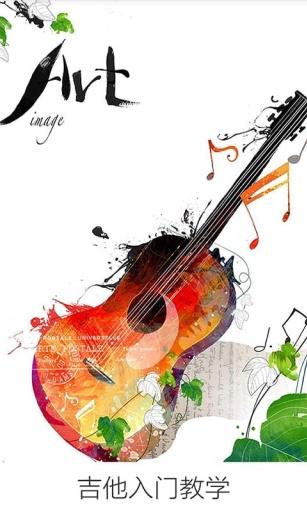 吉他入门教学截图2