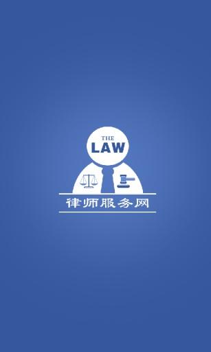 律师服务网