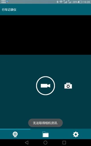 驹安保行车记录仪REV1.1