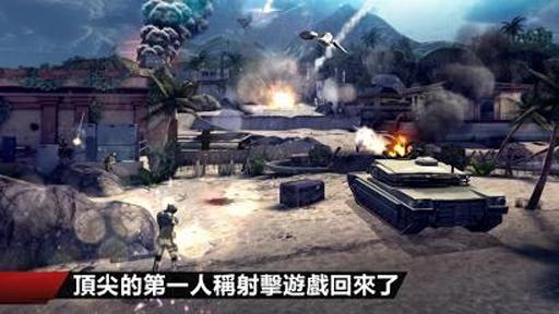 现代战争4:决战时刻 免谷歌版截图3