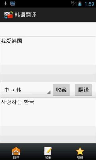 韩语翻译截图0