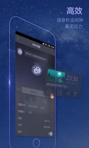 蜗牛闹钟-第一款可以互发提醒的闹钟app