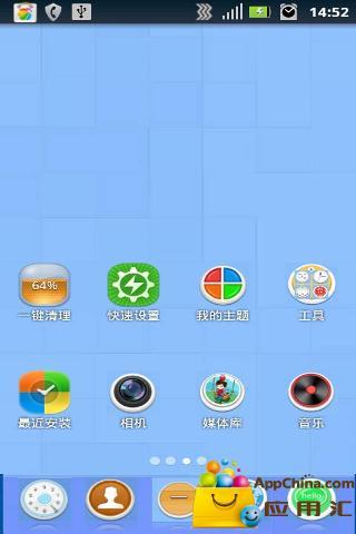360手机桌面主题-蓝色梦想