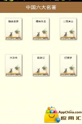 中国六大名著