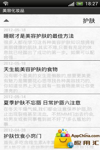美容化妆品 生活 App-愛順發玩APP