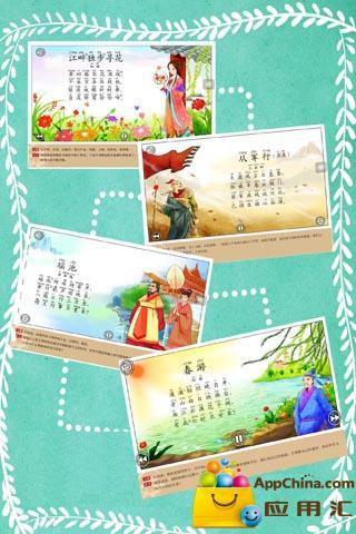 儿童读物之唐诗一百首(中)手机版 書籍 App-愛順發玩APP