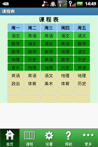 中小学课程表