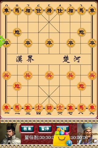 中国象棋初学者