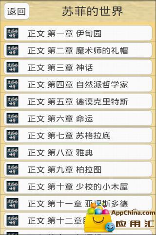 小说苏菲的世界 玩書籍App免費 玩APPs