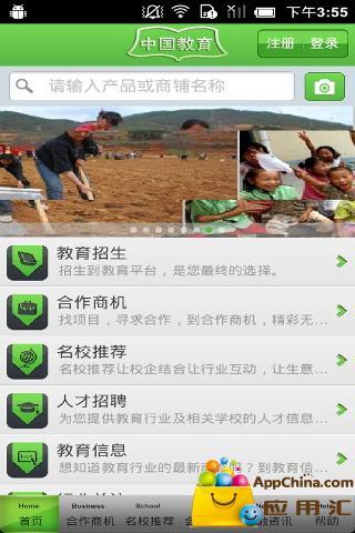 中国教育平台截图1