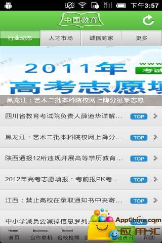 中国教育平台截图2