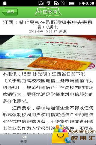中国教育平台截图3