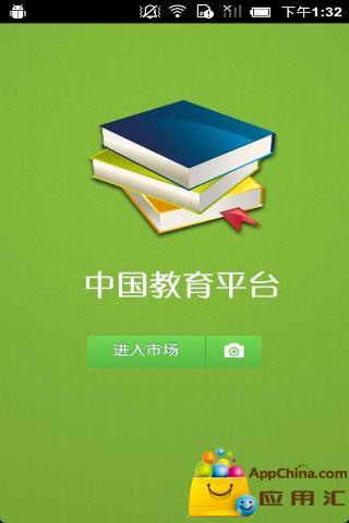 中国教育平台截图4