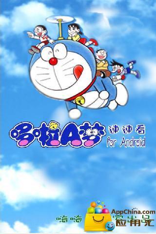 趣玩哆啦A夢