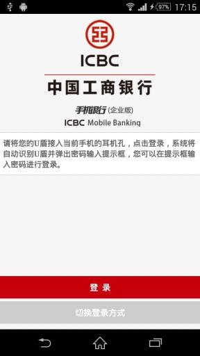 企业手机银行