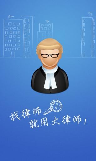 大律师-法律法规掌上通,免费援助,法律咨询有问必答截图3